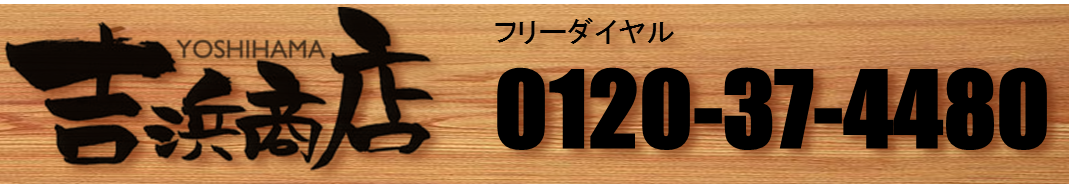 吉浜商店連絡先woodshadow